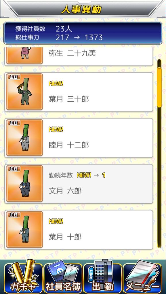 f:id:mizunokamisama:20181130210903p:plain