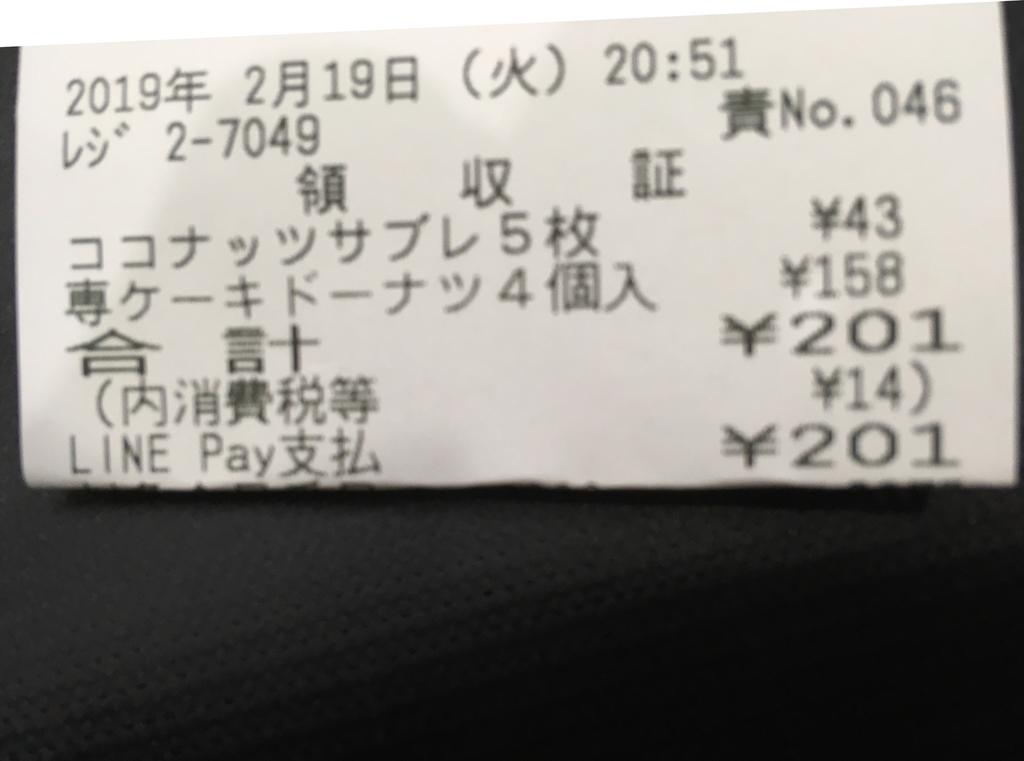 f:id:mizunokamisama:20190220171303j:plain