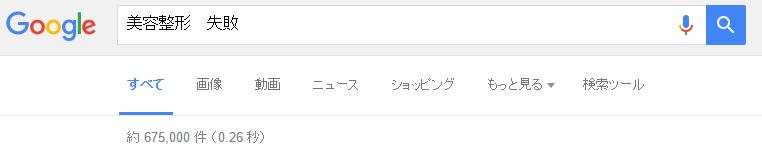 f:id:mizunomori-biyougeka:20160530115829p:plain
