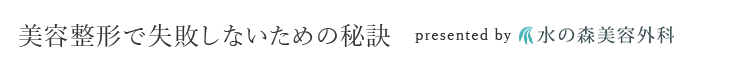 f:id:mizunomori-biyougeka:20161003164951p:plain