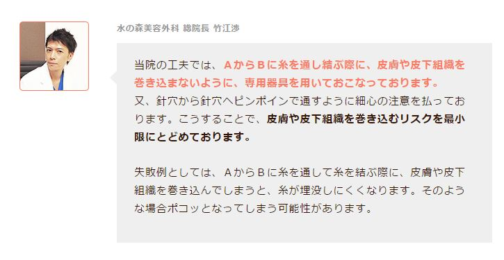 f:id:mizunomori-biyougeka:20161118131730j:plain