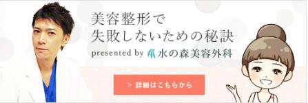 f:id:mizunomori-biyougeka:20161219180016p:plain