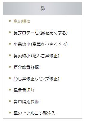 f:id:mizunomori-biyougeka:20171012123502p:plain