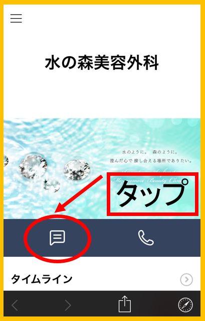 f:id:mizunomori-biyougeka:20180105163148j:plain