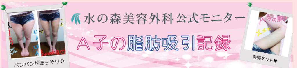 f:id:mizunomori-biyougeka:20180110170054p:plain