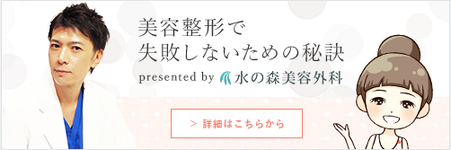 f:id:mizunomori-biyougeka:20190107172754p:plain