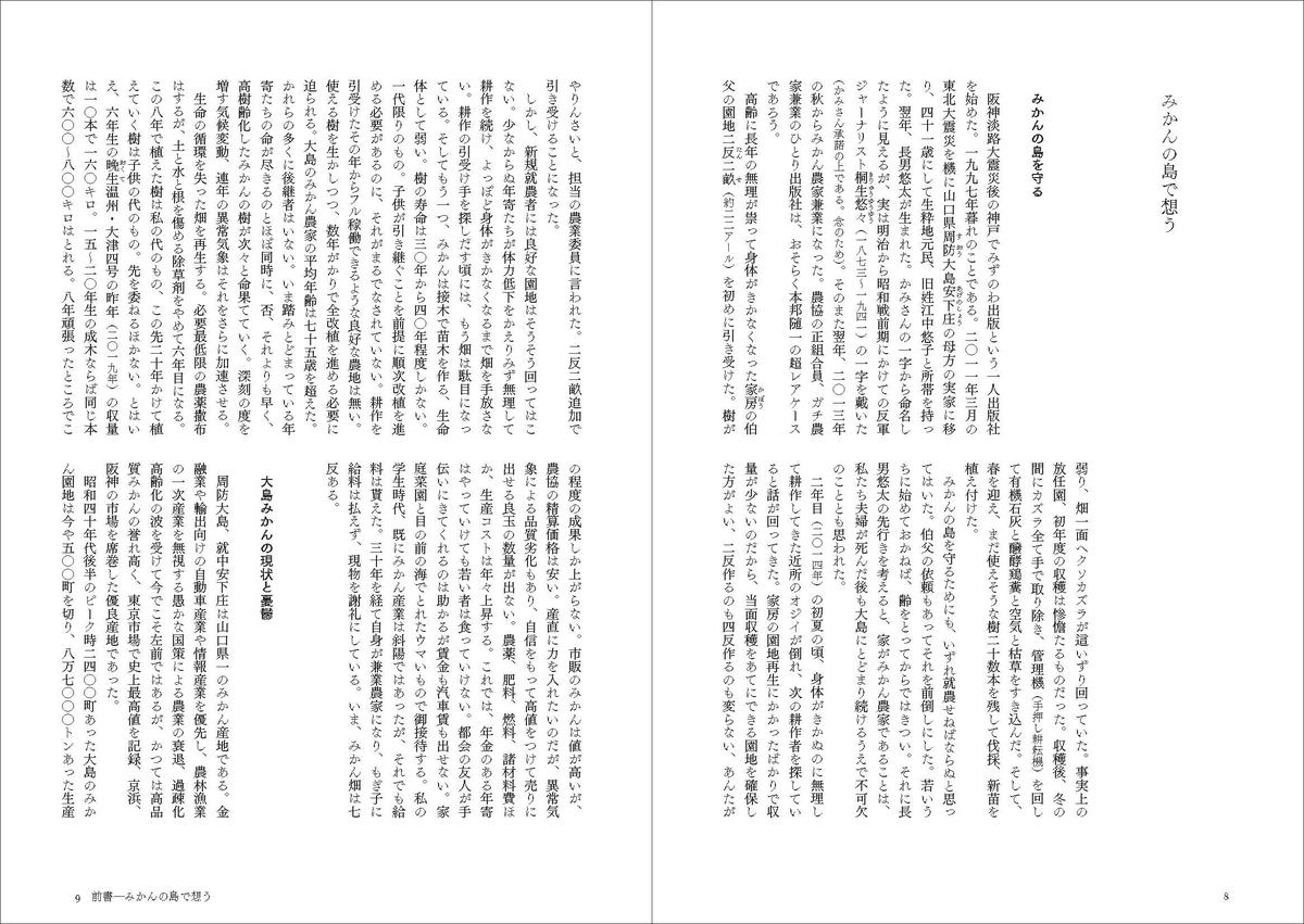 f:id:mizunowa:20201208100109j:plain
