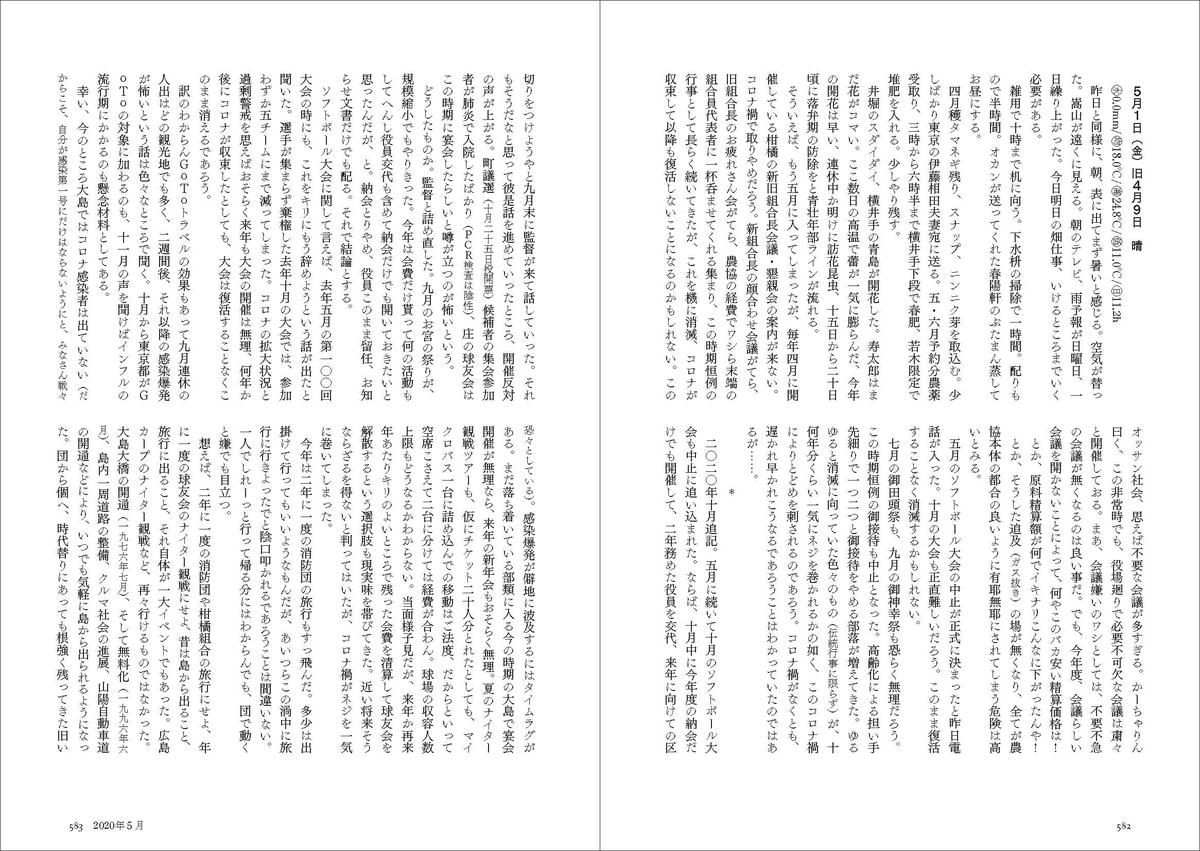 f:id:mizunowa:20201208100410j:plain