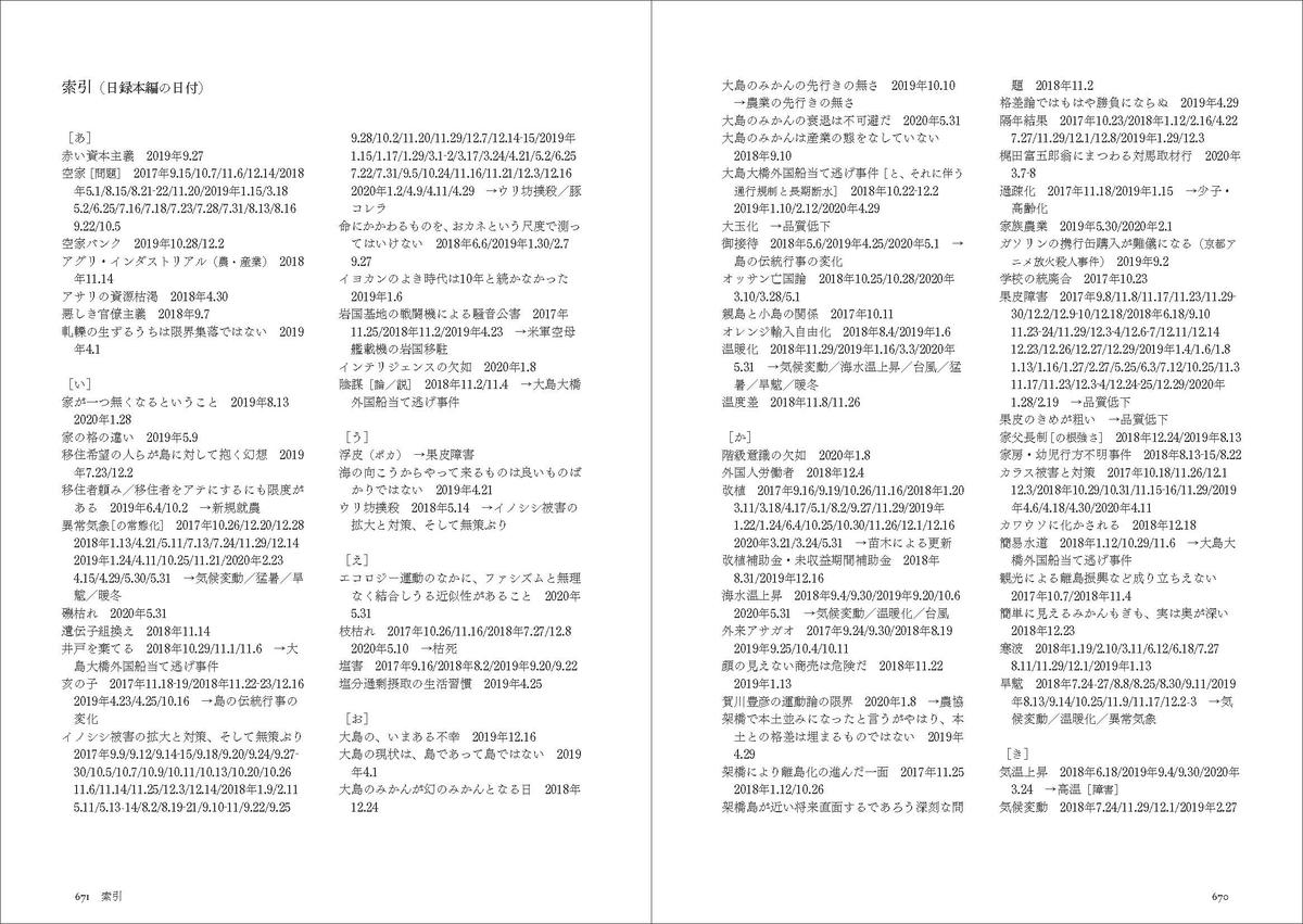 f:id:mizunowa:20201208100605j:plain