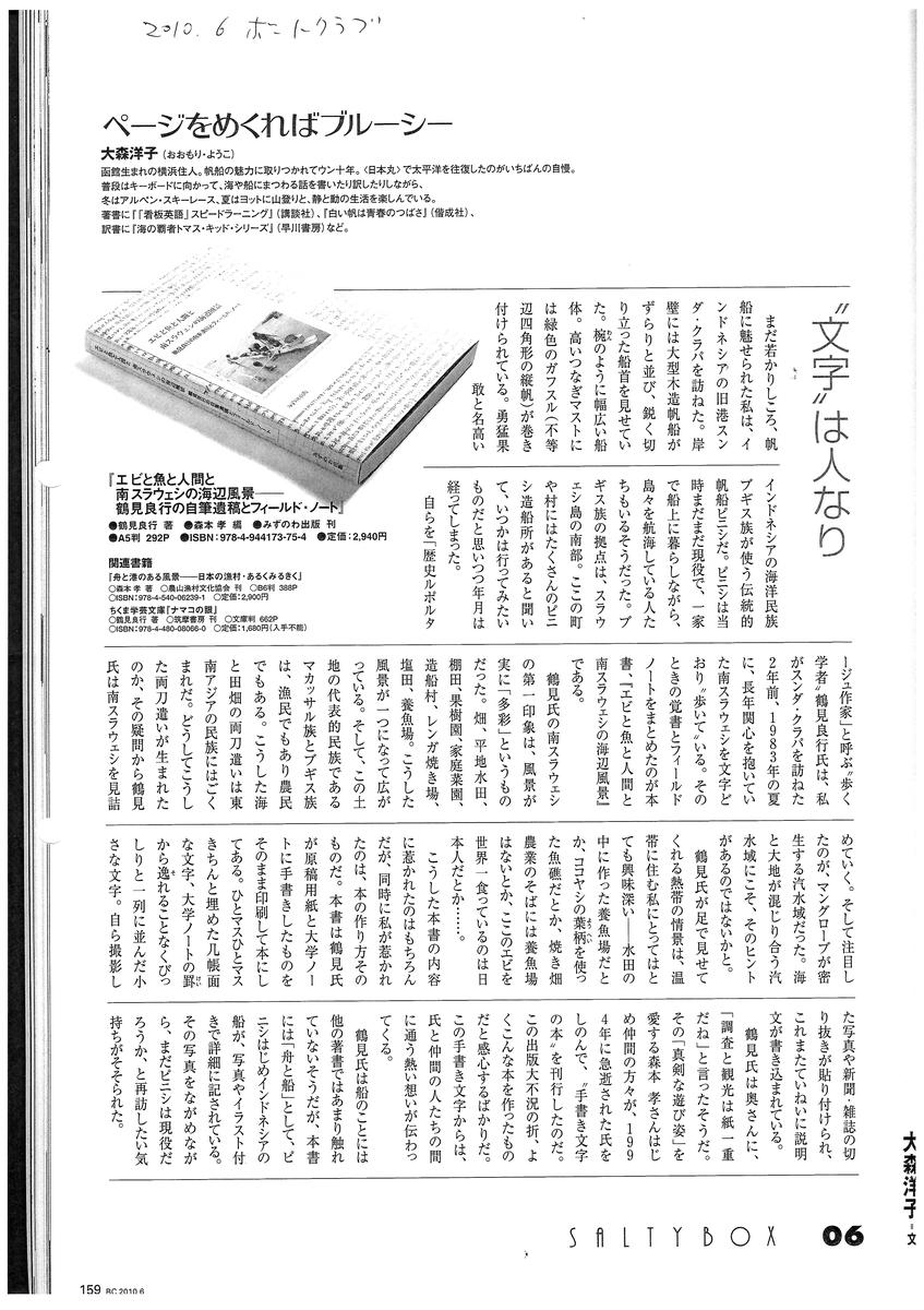 f:id:mizunowa:20210623151905j:plain