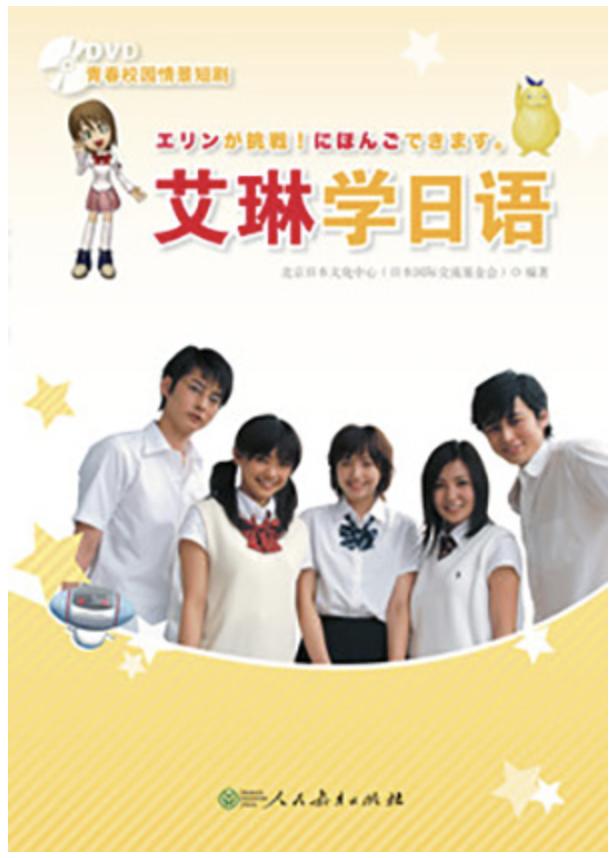 日本語教育_china2