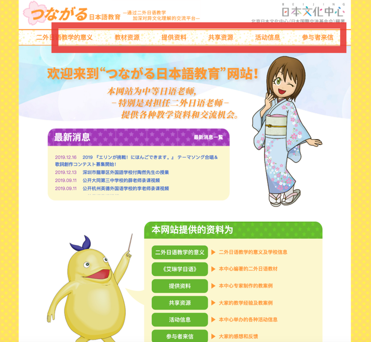 日本語教育_china3