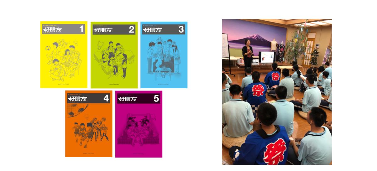 日本語教育_china5-2