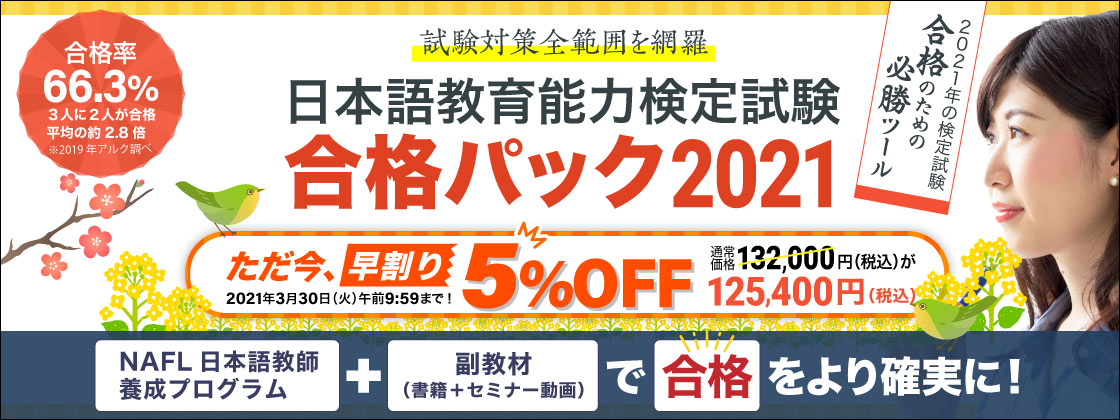 pack2021_5%off