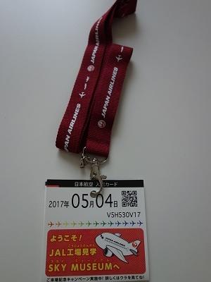 f:id:mizusagashi:20170507133155j:plain