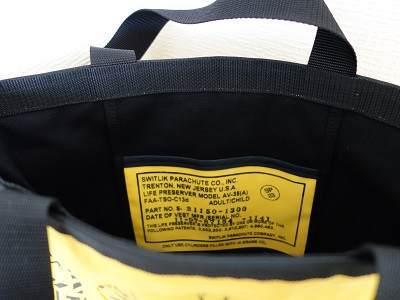 ライフベストのバッグ中面