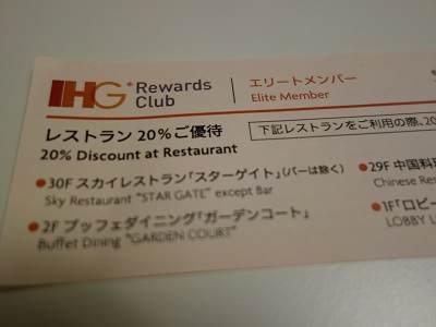 レストラン優待券