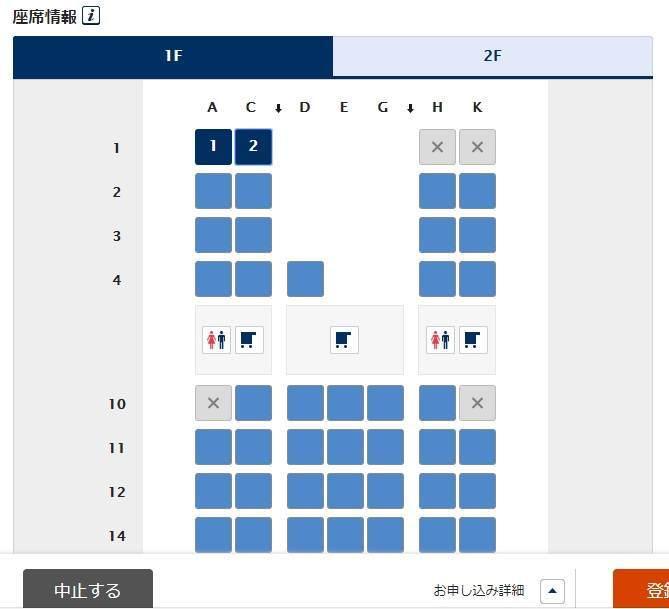 1Aの座席