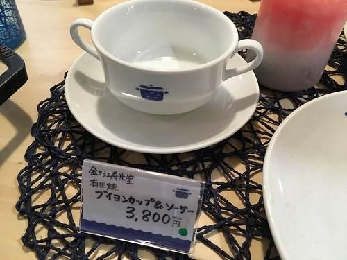 有田焼カップ