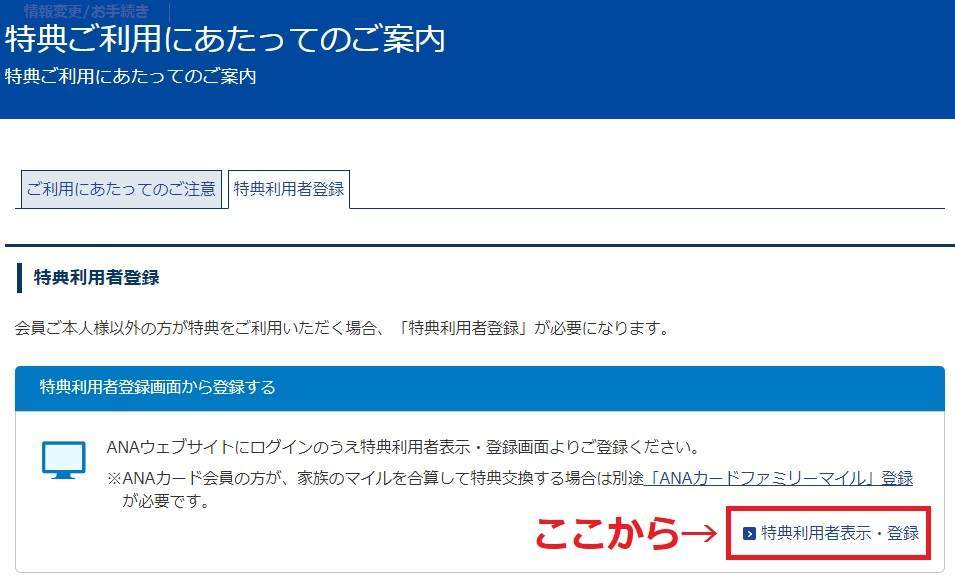 特典利用者登録イメージ