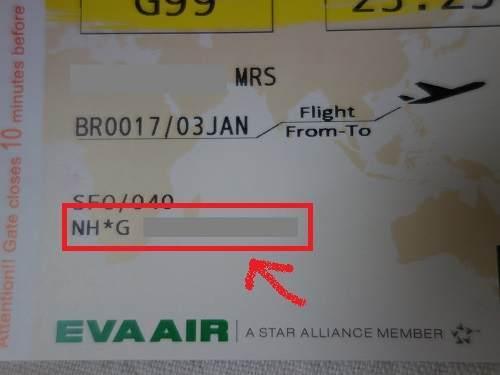 搭乗券イメージ