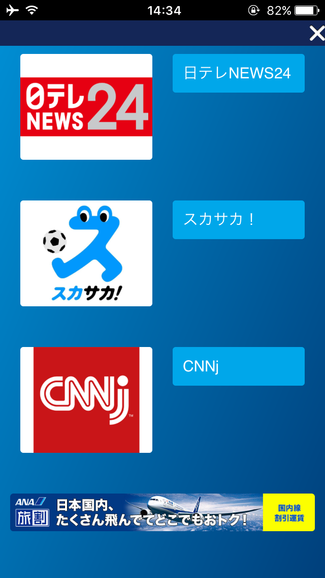 TVプログラム