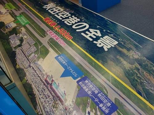 秋田空港全景写真