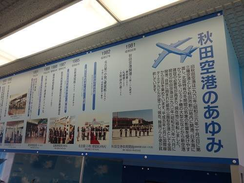 秋田空港の歴史
