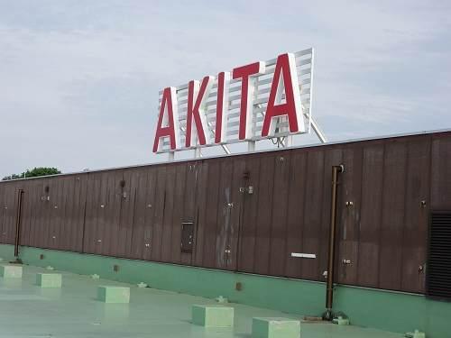 秋田空港看板