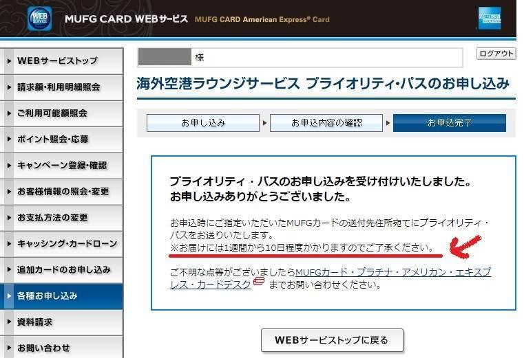 プライオリティパス申し込み画面4