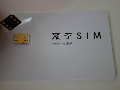 SIM置く