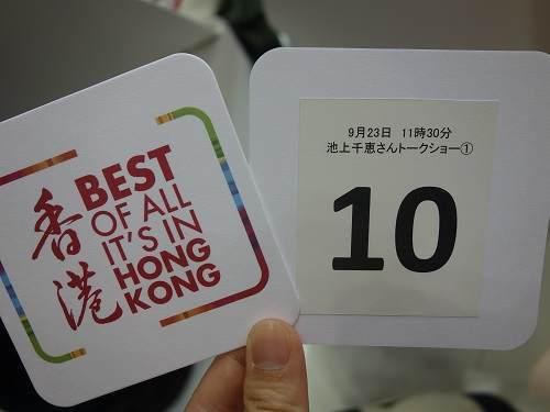 香港抽選券