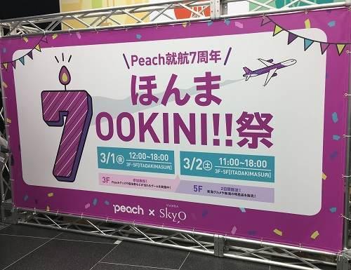 ほんまOOKINI祭