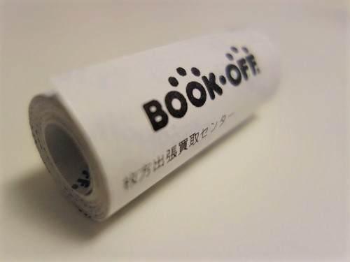 ブックオフレシート巻