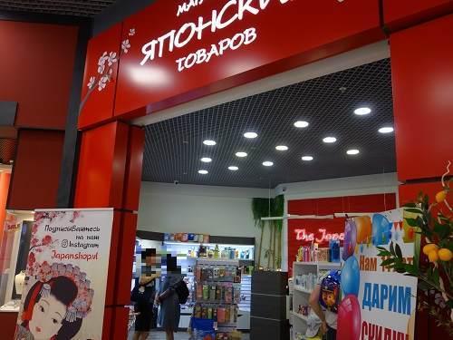 日本製品店