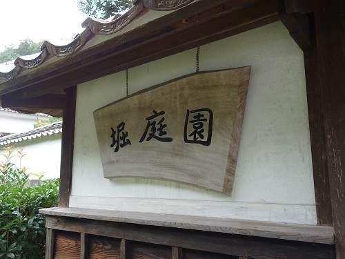 堀庭園看板