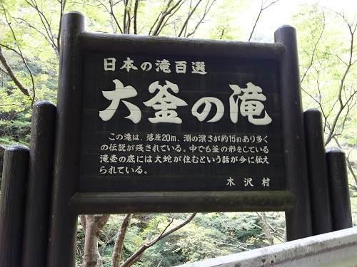 大釜の滝看板