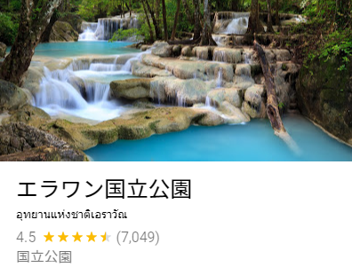 滝のイメージ