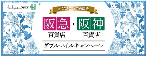阪急阪神タイトル
