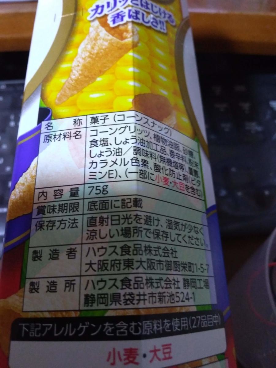 f:id:mizusato_ume:20190407022726j:plain
