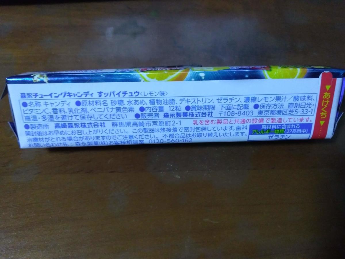 f:id:mizusato_ume:20190413001509j:plain