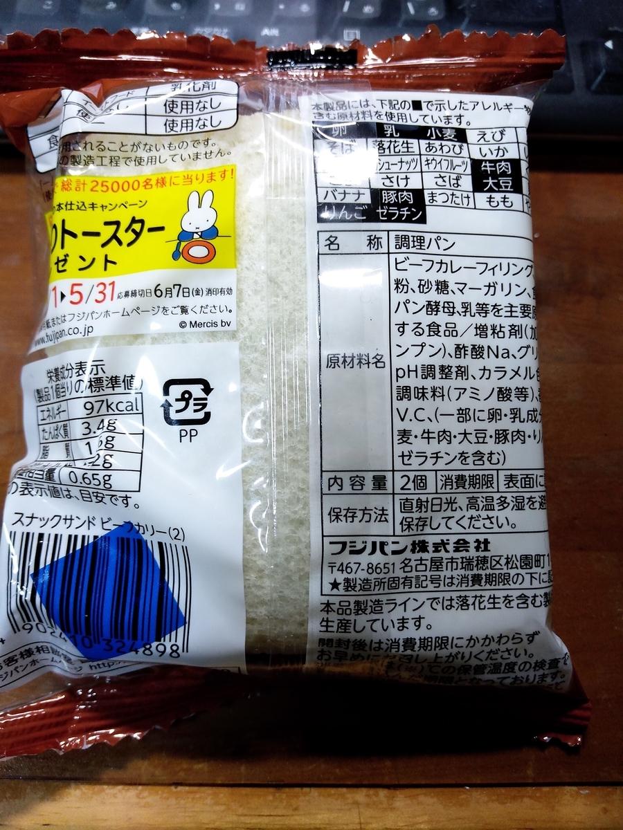 f:id:mizusato_ume:20190423015915j:plain