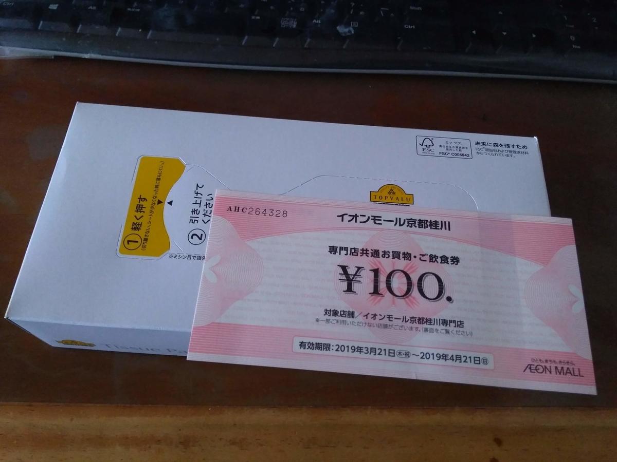 f:id:mizusato_ume:20190425180443j:plain