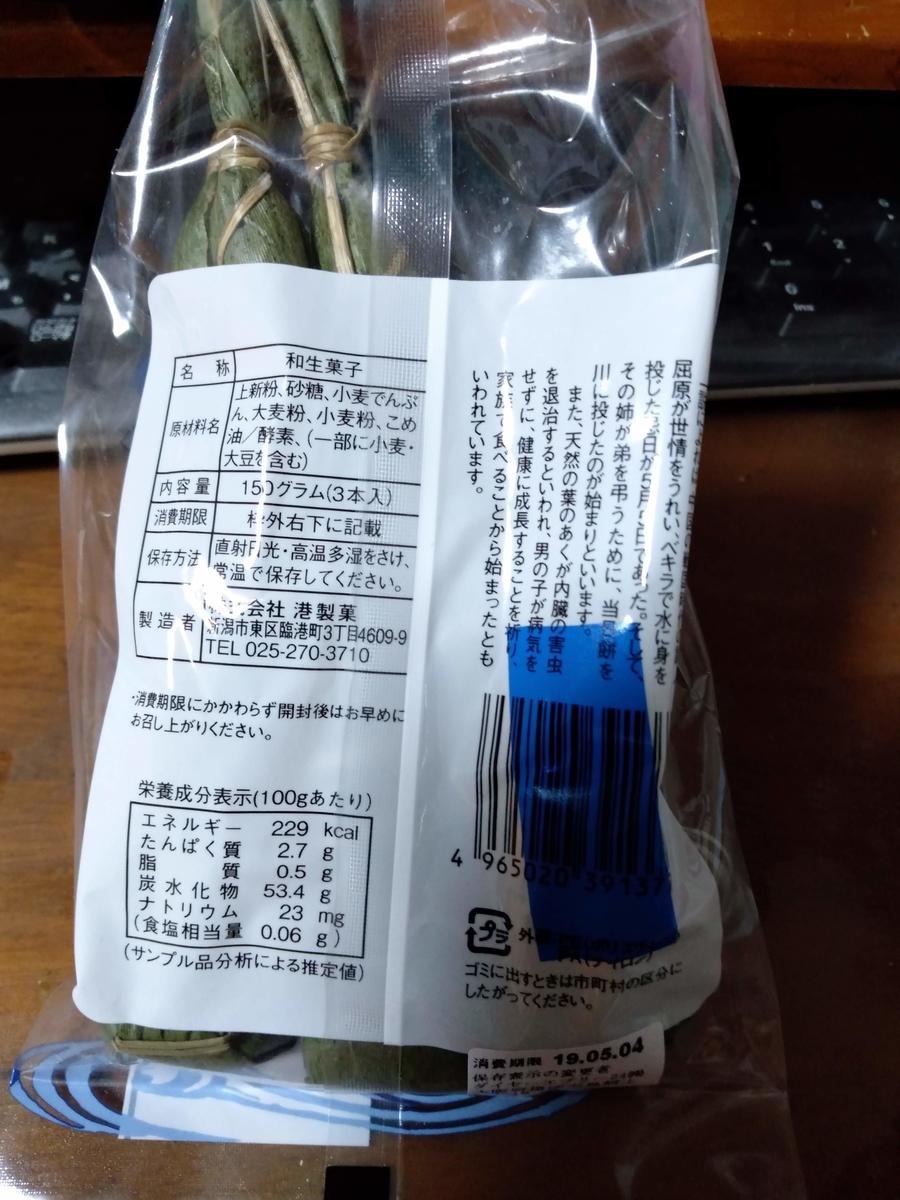 f:id:mizusato_ume:20190506034307j:plain