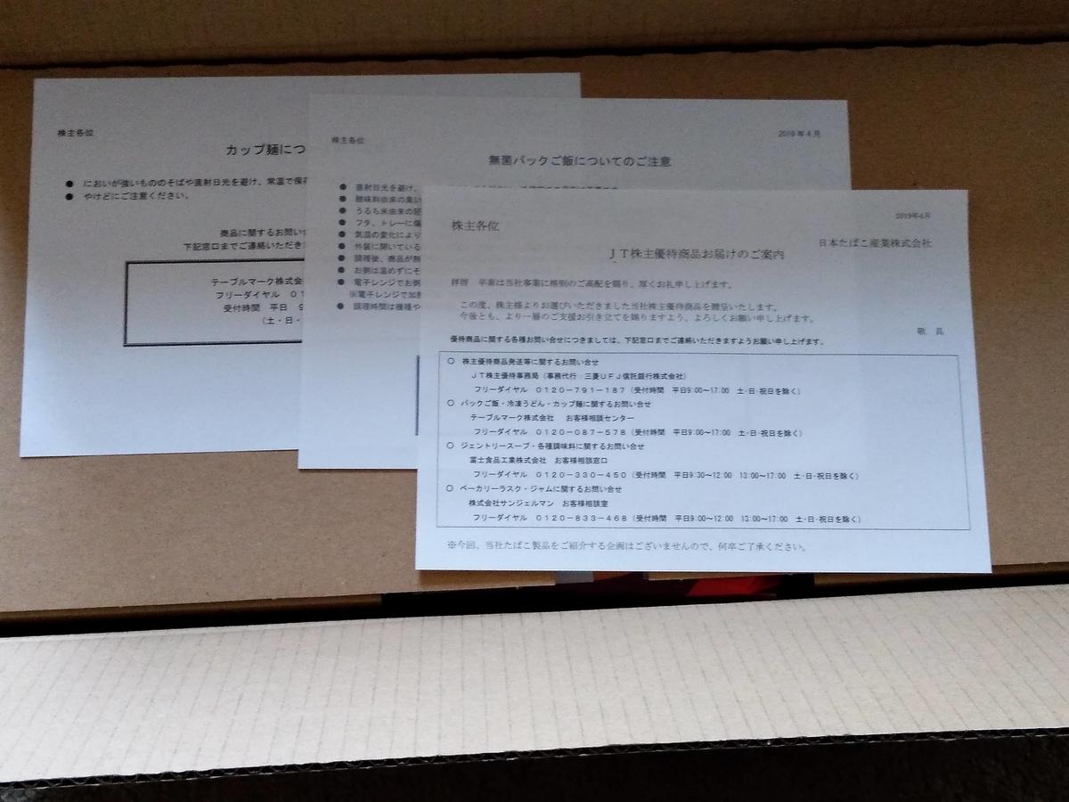 f:id:mizusato_ume:20190509015252j:plain