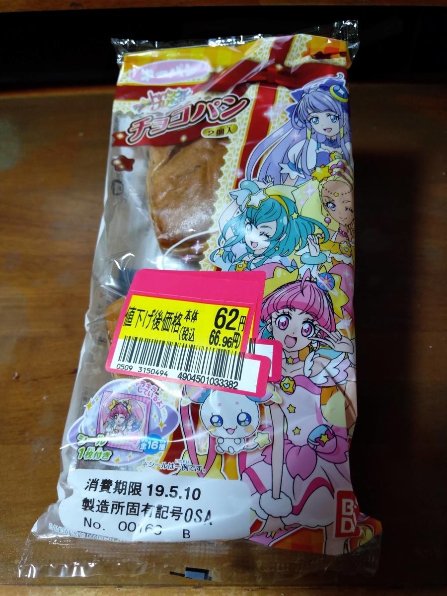 f:id:mizusato_ume:20190511012047j:plain