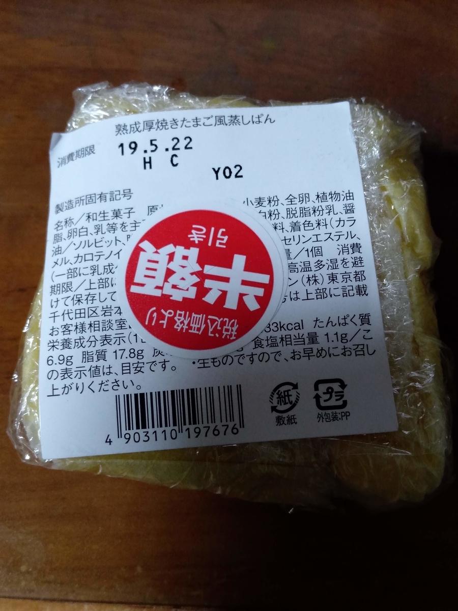 f:id:mizusato_ume:20190526013027j:plain