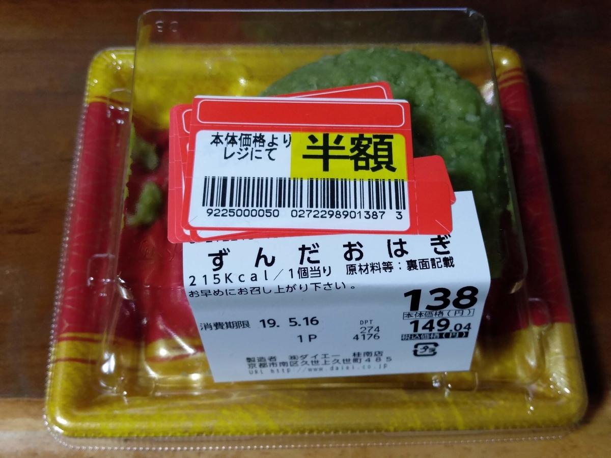 f:id:mizusato_ume:20190526142243j:plain