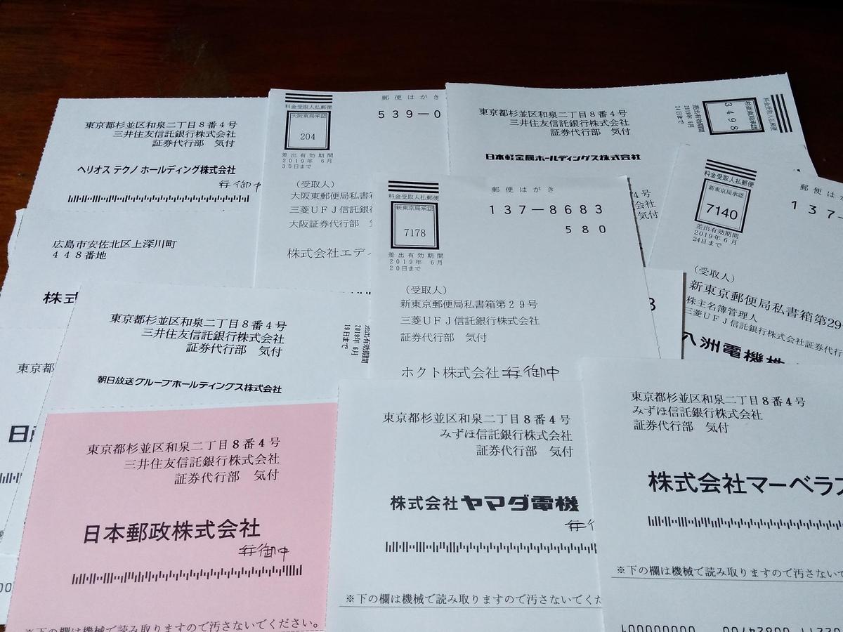 f:id:mizusato_ume:20190608005135j:plain