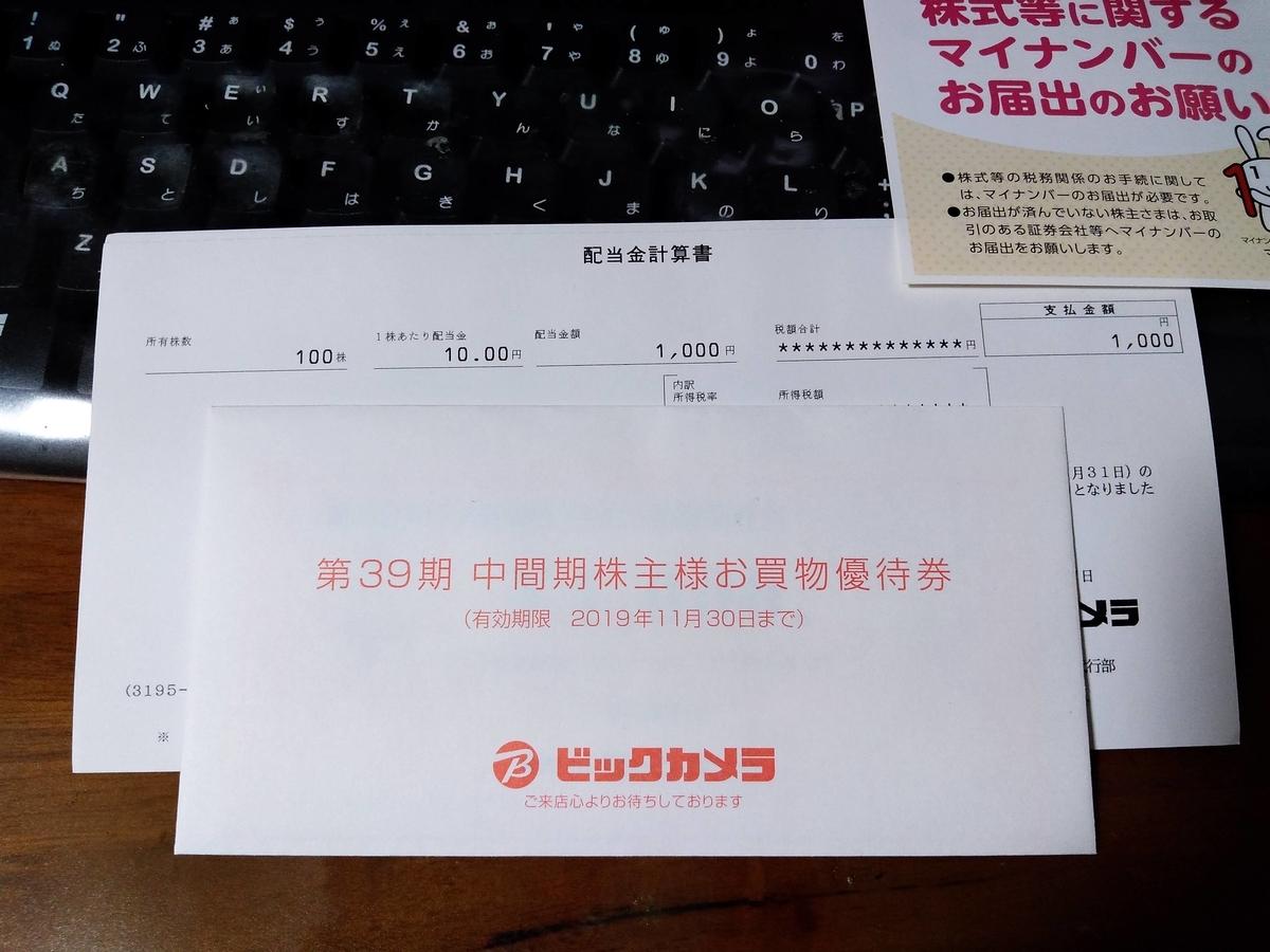 f:id:mizusato_ume:20190609144316j:plain